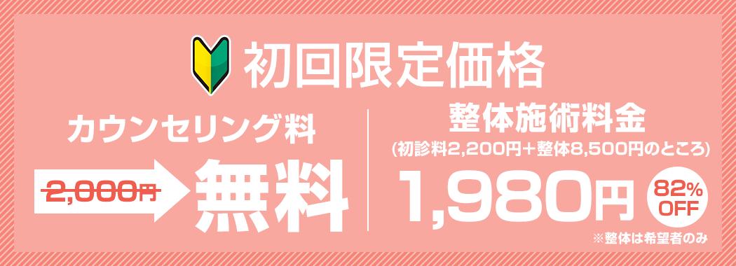 初回限定価格 全施術50%OFF!!